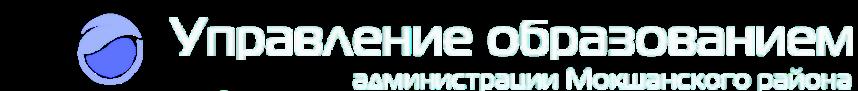 Управление образованием администрации Мокшанского района