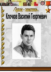 Клочков В