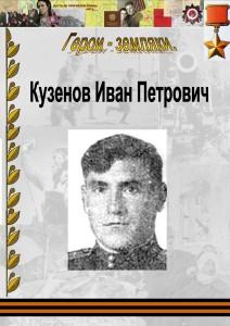 Кузёнов