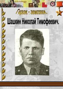 Шашкин