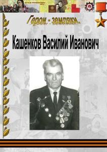 кашенков