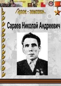 сараев