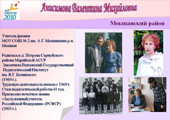Анисимова Валентина Михайловна, Заслуженный учитель Российской Федерации