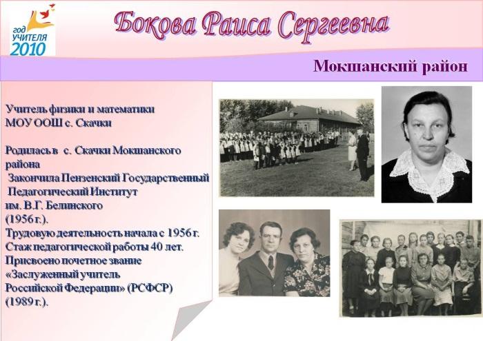 Бокова Раиса Сергеевна, Заслуженный учитель Российской Федерации