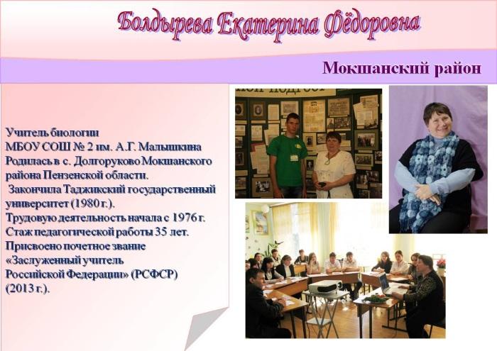 Болдырева Екатерина Фёдоровна, Заслуженный учитель Российской Федерации