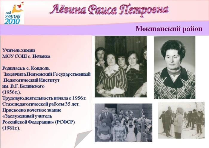 Лёвина Раиса Петровна, Заслуженный учитель Российской Федерации