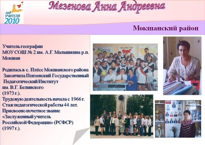 Мезенова Анна Андреевна, Заслуженный учитель Российской Федерации