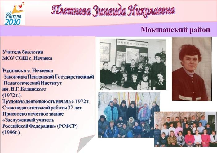 Плетнева Зинаида Николаевна, Заслуженный учитель Российской Федерации