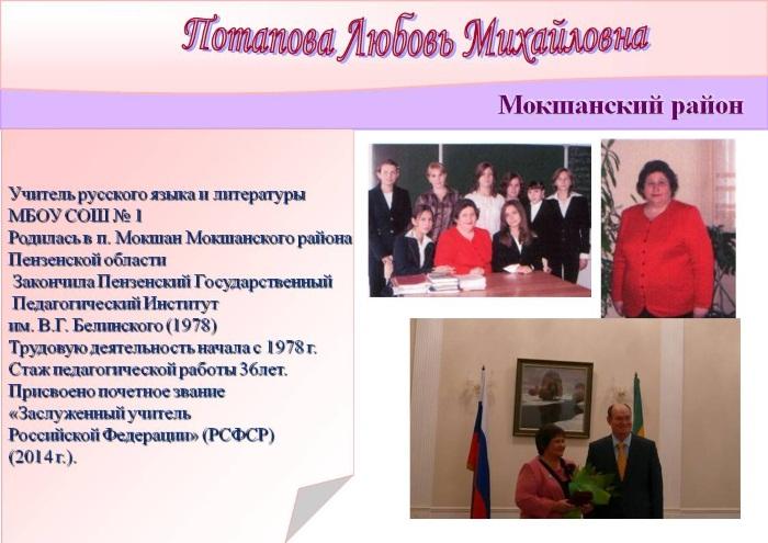 Потапова Любовь Михайловна, Заслуженный учитель Российской Федерации