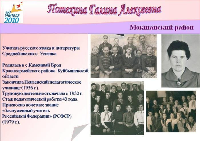 Потехина Галина Алексеевна, Заслуженный учитель Российской Федерации