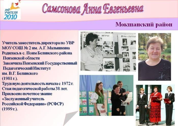 Самсонова Анна Евгеньевна, Заслуженный учитель Российской Федерации