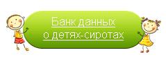 банк данных о детях сиротах1