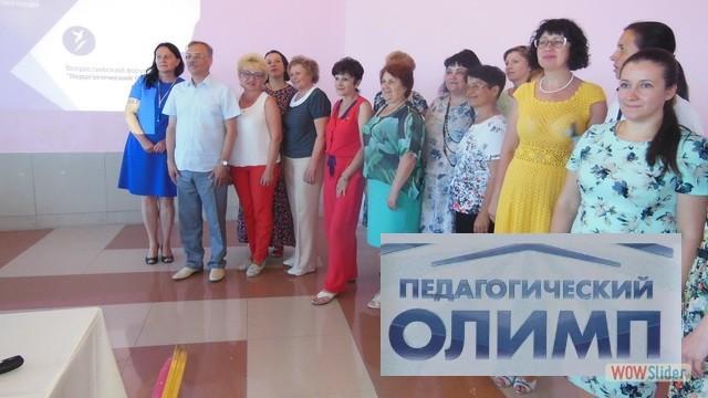 VII Всероссийский форум «Педагогический Олимп»