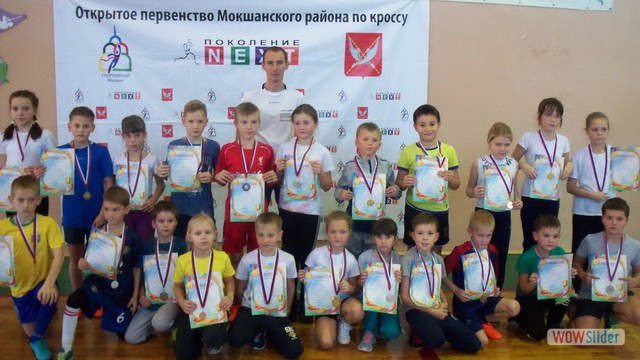 Соревнования по легкой атлетике «Поколение NEXT»