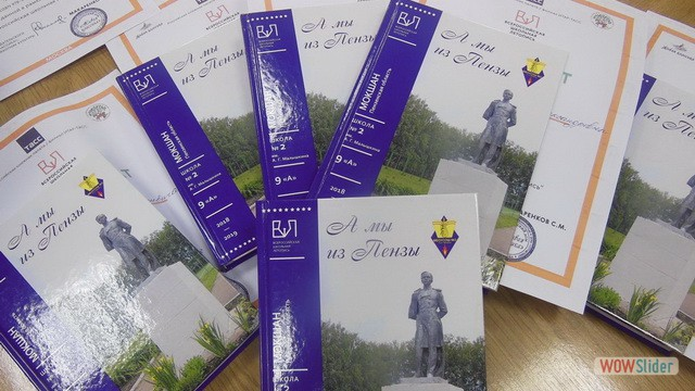 9-классники школы № 2 имени А.Г. Малышкина р.п. Мокшан выпустили свою «Книгу класса»